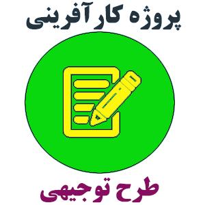 پروژه کارآفرینی فرآوری و بسته بندی میگو (با ظرفیت بسته بندی 1800 تن میگوی فرآوری شده در سال)