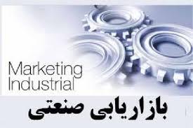 دانلود پاورپوینت بازاریابی صنعتی