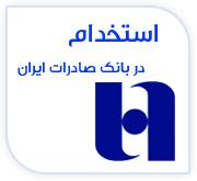 نمونه سوالات استخدامی بانک صادرات