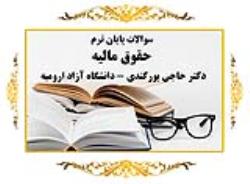 سوالات پایان ترم حقوق مالیه به همراه پاسخ – علی حاجی پور کندی
