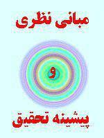 ادبیات نظری و پیشینه تحقیق مفاهیم و ابعاد مدیریت دانش و خلاقیت (فصل دوم)