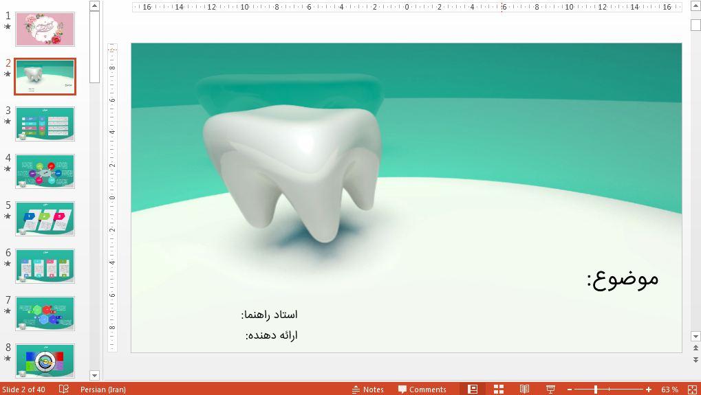 قالب پاورپوینت حرفه ای دندانپزشکی